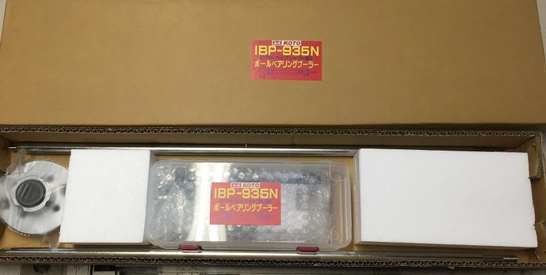 【KOTO】 リヤドライブシャフト用 ボールベアリングプーラー/IBP-935N 送料無料