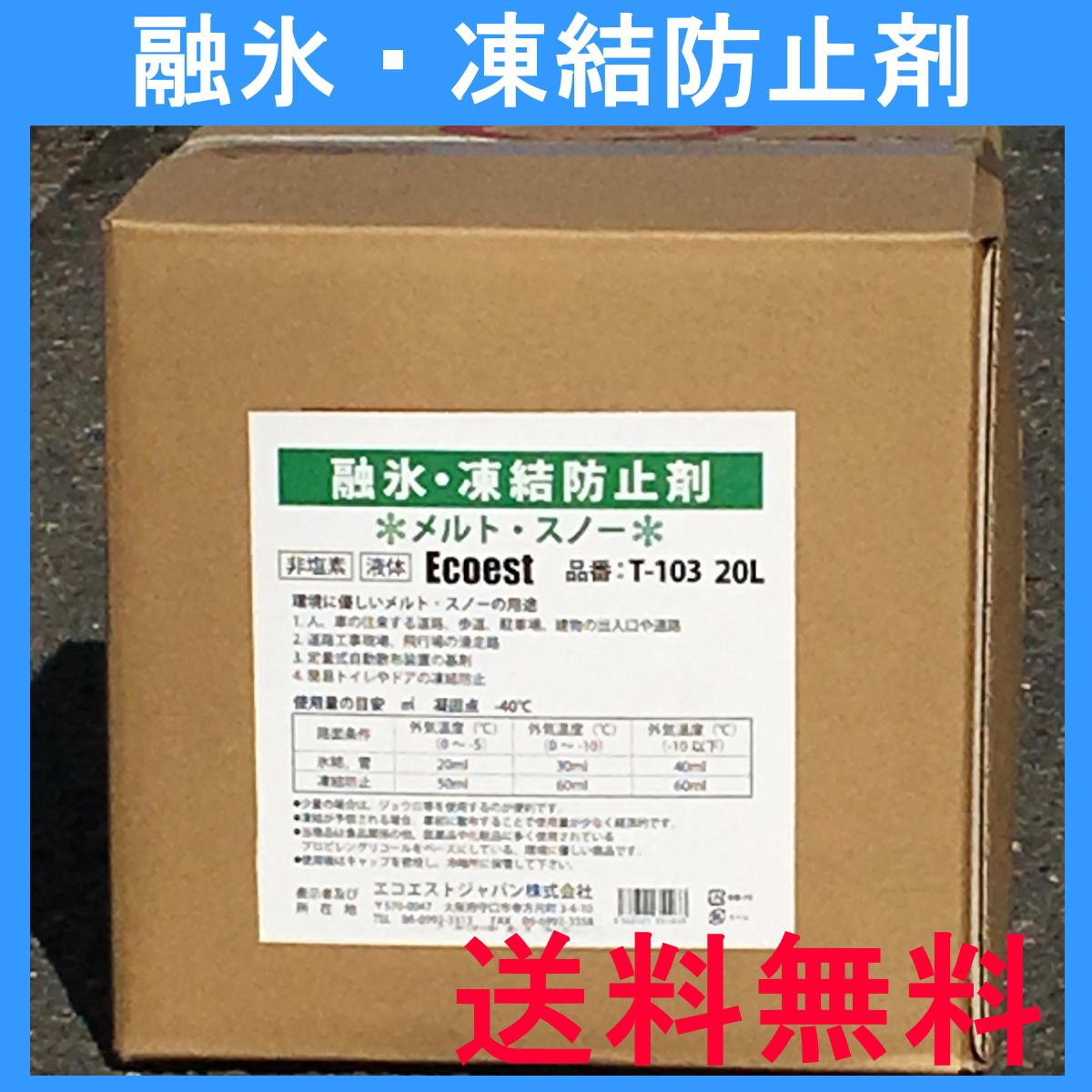 エコエスト 凍結防止剤 土壌に安全な 非塩素系 融氷 メルト・スノー 20L /T-103 送料無料