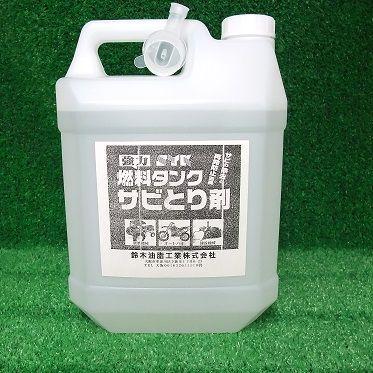 鈴木油脂 燃料タンクサビとり剤 40Lタンク用 4kg 送料無料