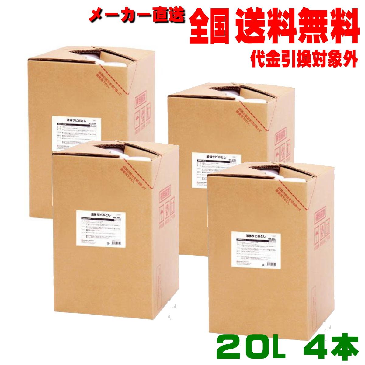 業務用錆取り剤 液体サビ落とし 20L 4本セット 特価 鈴木油脂 S-013-4 全国送料無料