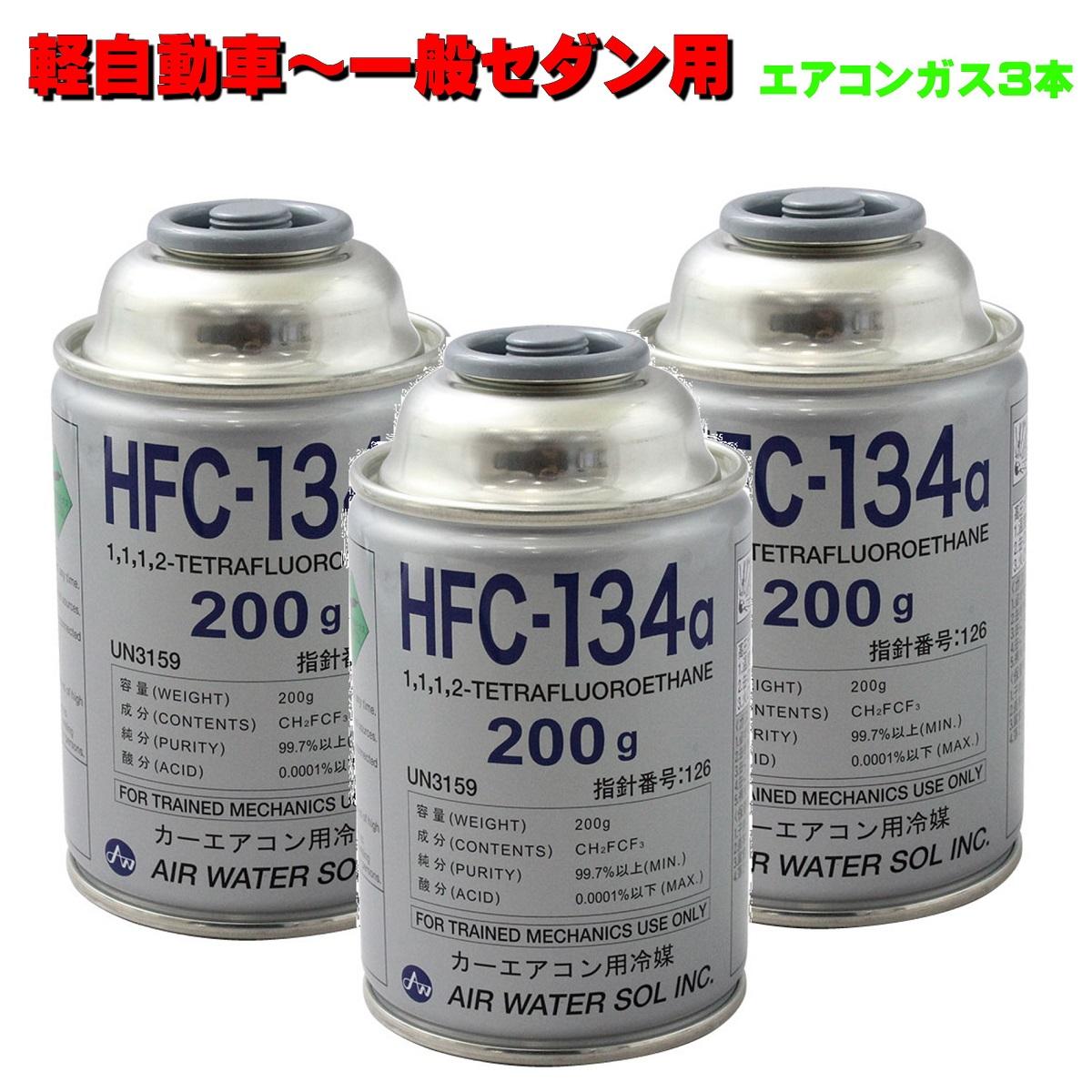 エアコンガス 134a 200g缶 3本セット 日本製 軽自動車~一般セダン用 HFC-134a クーラーガス 激安通販ショッピング エア カー ウォーター あす楽 R134A 超激安