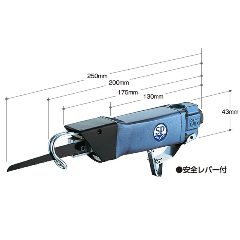 高速型のエアーノコギリ エアーソー(高速型) エスピーエアー SP-AIR SP1720 SP-1720 送料無料