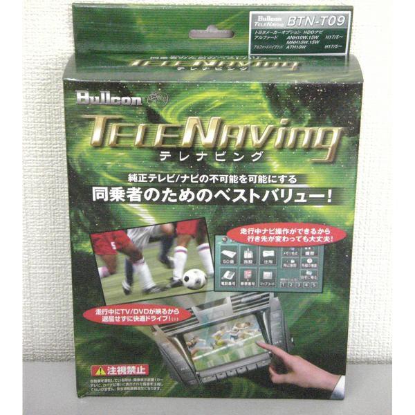 テレナビング トヨタ用 フジ電機工業 / BTN-T09 送料無料