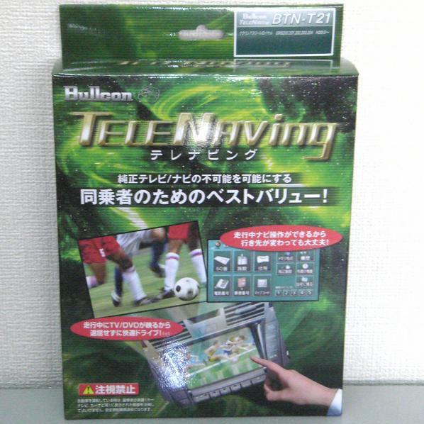 テレビキット テレナビング トヨタ エスティマハイブリット DAA-AHR20W フジ電機工業 / BTN-T21 送料無料
