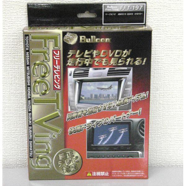 テレビキット/フリーテレビング/トヨタ クラウンマジェスタ URS206.207, UZS207 *フジ電機工業*/ FFT-197 送料無料