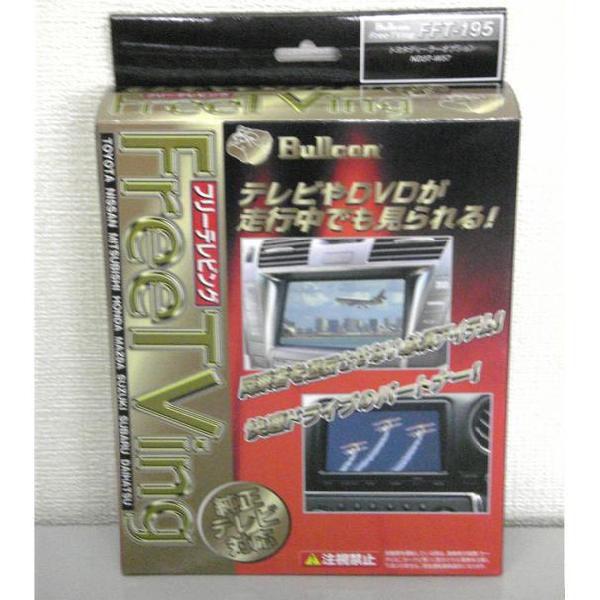 走行中にテレビやDVDが見れるテレビキット フジ電機工業 フリーテレビング ニッサン用 FFT-212 送料無料