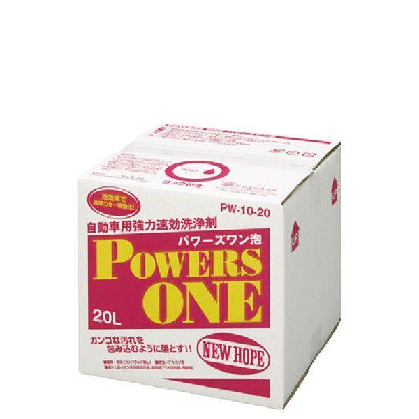 業務用ホイール洗剤 ニューホープ ニューホープ 20L パワーズワン 20L PW-10-20L PW-10-20L 送料無料, アシキタグン:3ac6ad52 --- officewill.xsrv.jp