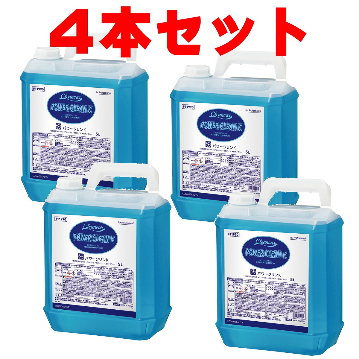 業務用 そうじ 洗剤 エステサロン 様で 人気 パワークリンK 5L 4本セットアロマオイル 油 落とし 強力洗剤 マッサージオイル 洗浄剤 コスモビューティー 11990 送料無料