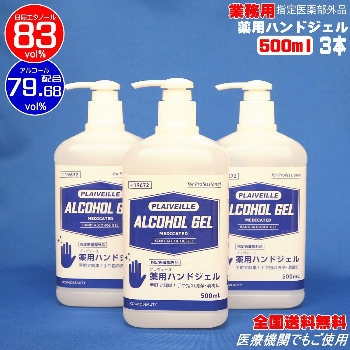 500ml アルコール ジェル