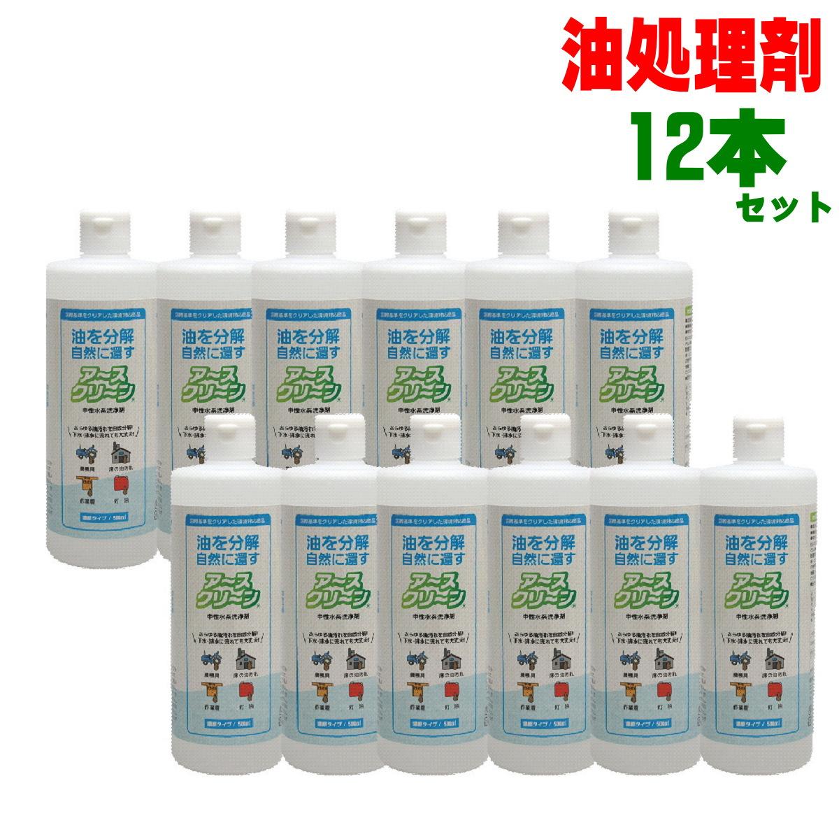 業務用油分散剤 オイル処理剤 アースクリーン T-055 500mL 12本セット お得品 送料無料
