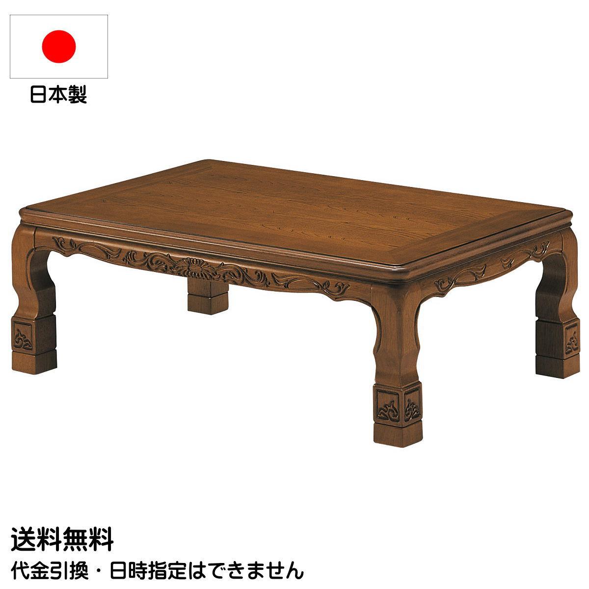 高級 家具調 こたつ テーブル 長方形 120×80×36(41)cm 600W 温風式 和調 つぎあし 炬燵 N弥-1201 メーカー直送 送料無料