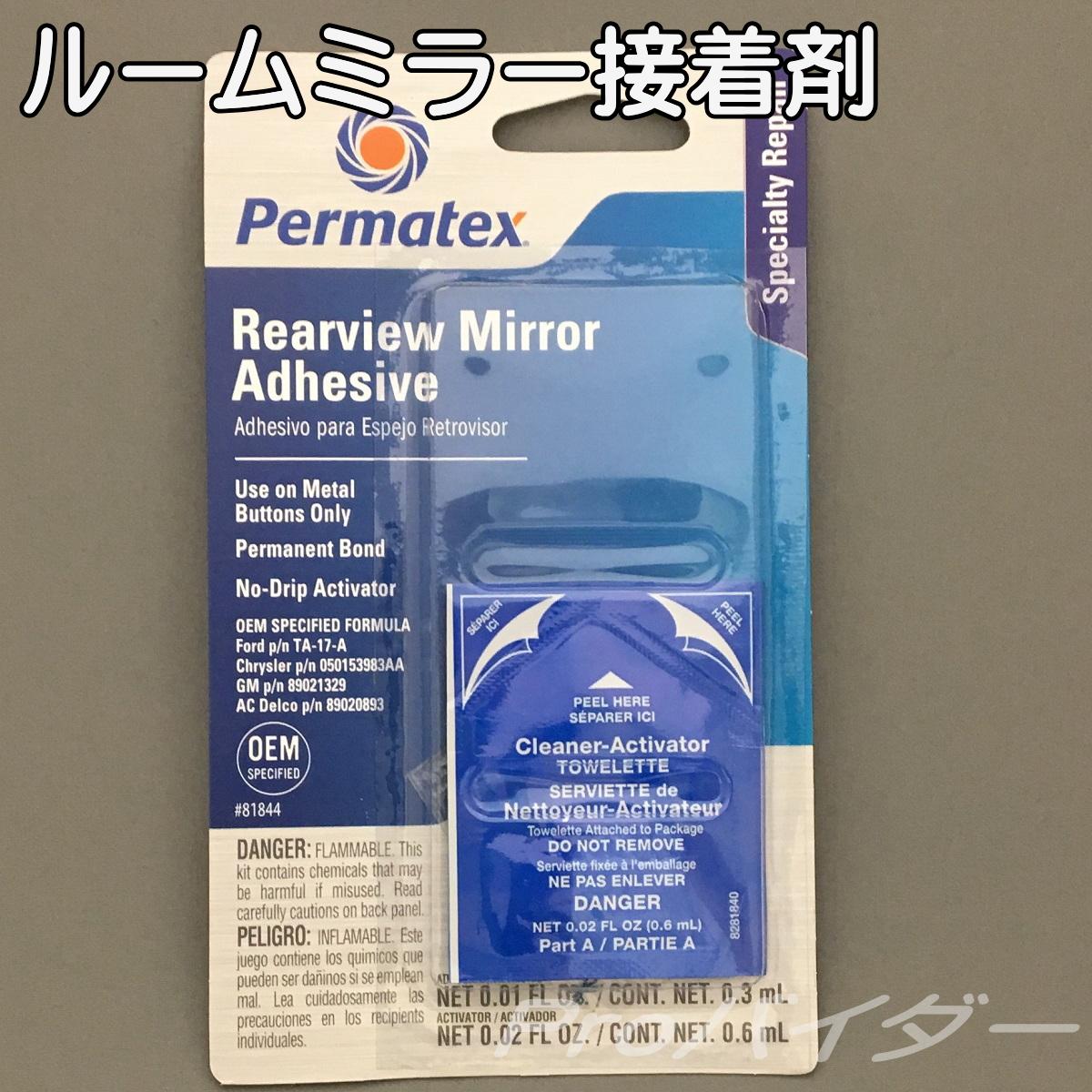 ルームミラー接着剤 バックミラー 正規激安 お得クーポン発行中 接着剤 PTX81844 Permatex 自動車 パーマテックス