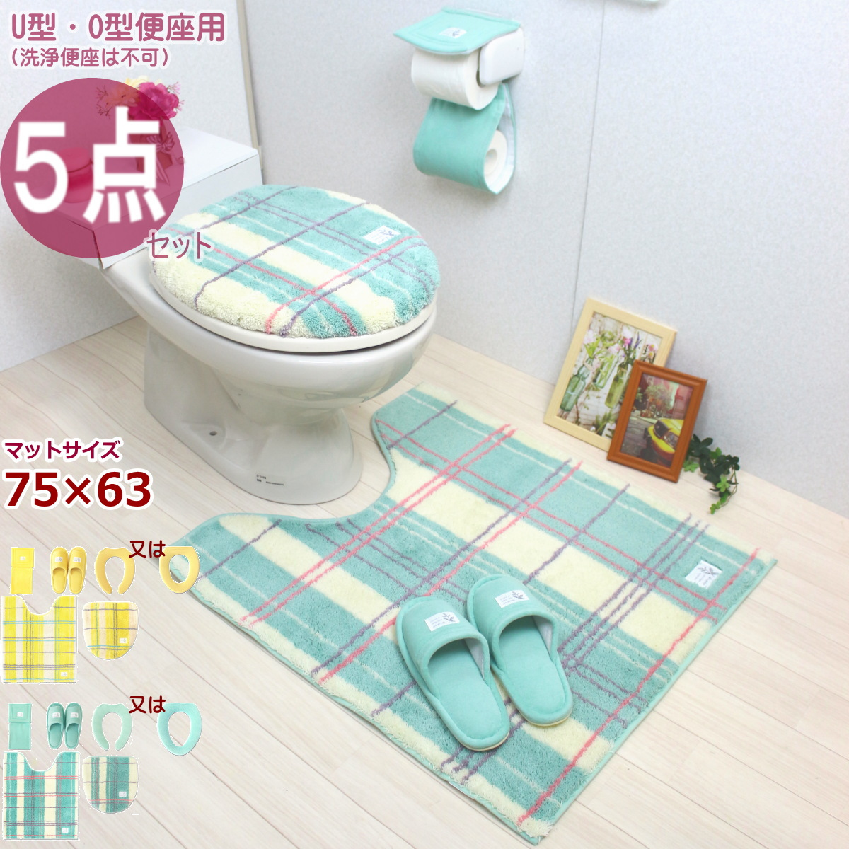 Superb Long Stylish North European Style Restroom Mat Set Five Points O Type Toilet Seat Cover U Type Toilet Seat Cover Natural Ear Length Pretty Theyellowbook Wood Chair Design Ideas Theyellowbookinfo