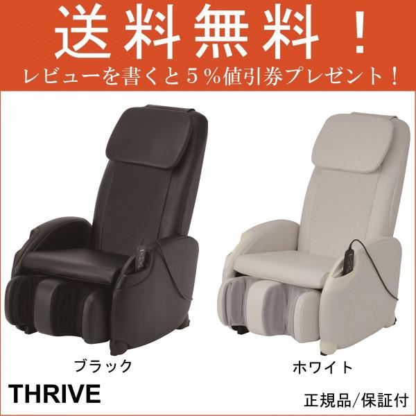 スライブ コンパクトマッサージ機器 【 くつろぎ指定席 Light 】イス型 小スペース 小型 送料無料