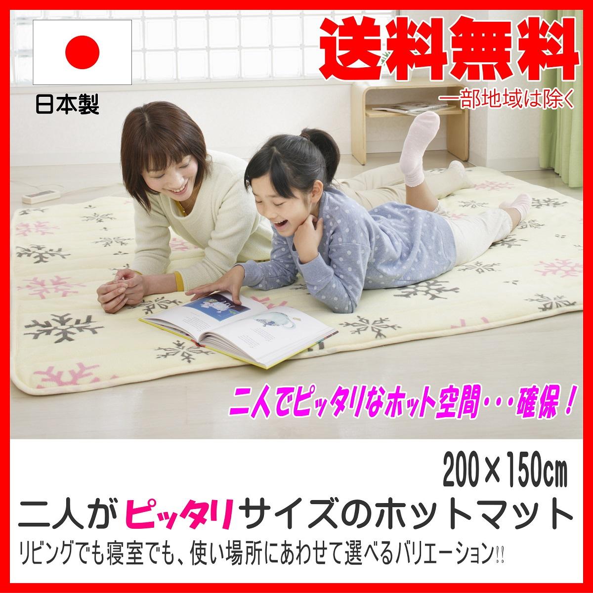 ソファ用ホットマット大 200×150cm / 椅子やホットカーペットしても使える / あったかパーソナルマット日本製 送料無料