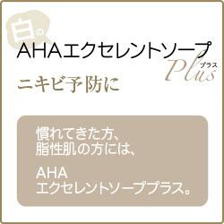 在AHA優秀的肥皂加&加純的VC10青春痘對策! 在AHA二醇2.0%配合的去皮肥皂和肌膚糾紛對策推薦的純的維生素C10%配合美容液