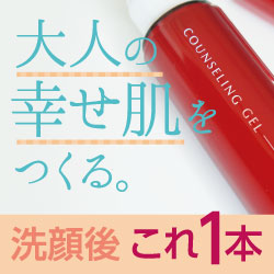 [Multi-effect Gel] Counseling Gel ~elastic Type~100g