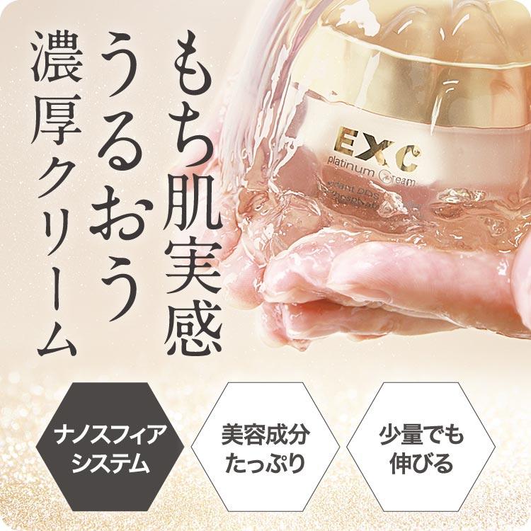 EXC 白金霜保濕滋潤霜、 眼霜)