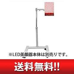 LED device with エクスイディアル Exideal stand