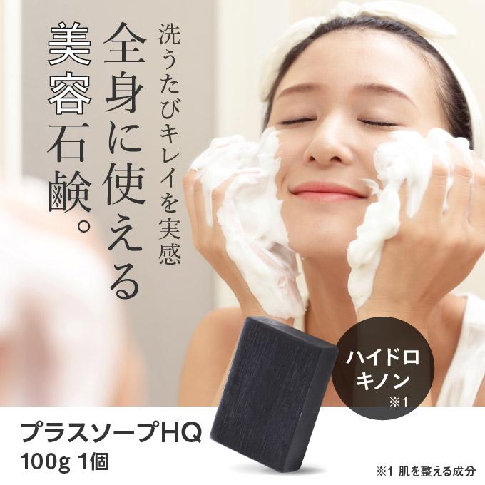 """對苯二酚肥皂""""放湯 HQ。 地方湯總部 100 @CP"""