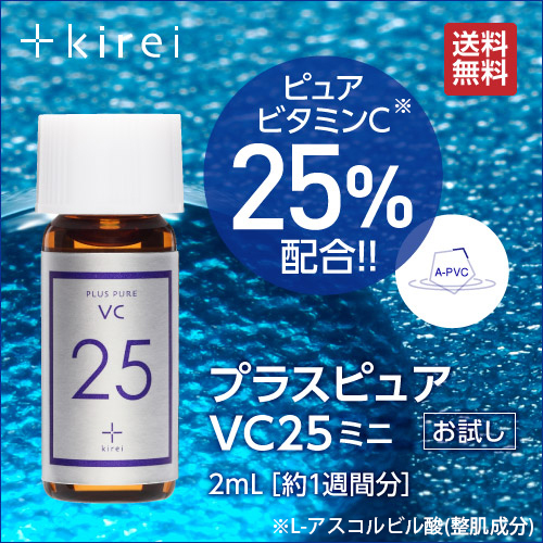 plus kirei PLUS PURE VC25 mini (2mL)
