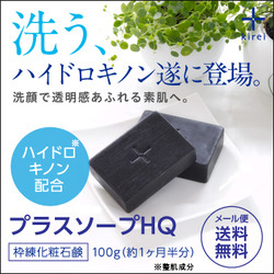 Lumixyl cream regular products & hydroquinone SOAP (place soup HQ100g)
