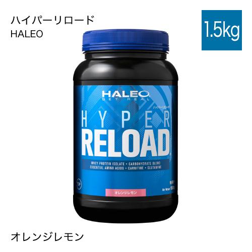 ハレオ HALEO ハイパーリロード HYPER RELOAD 1.5kg オレンジレモン 【コンビニ受取可】 プロテイン