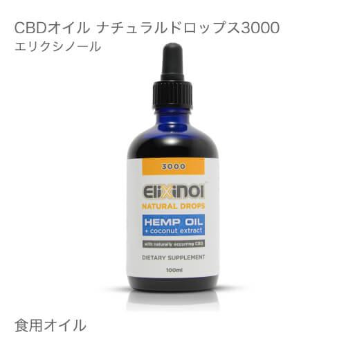 エリクシノール CBDオイル ナチュラルドロップス3000【コンビニ受取可】