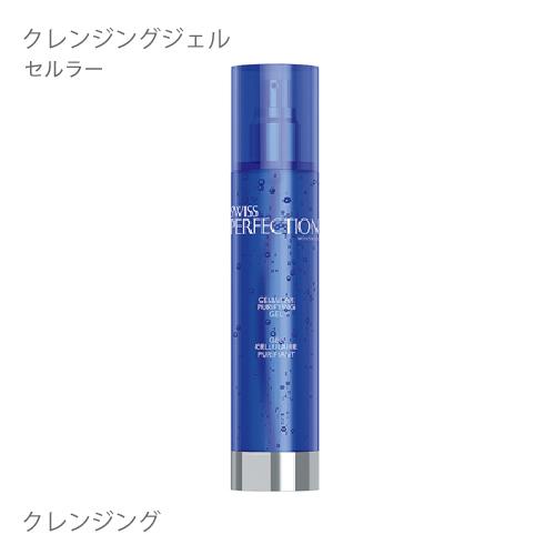 セルラー クレンジングジェル 200ml [ さっぱり / ジェルタイプ ]【コンビニ受取可】