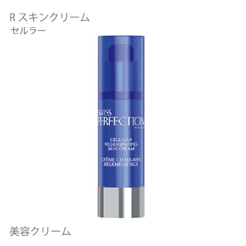 セルラー Rスキンクリーム 30ml[ 美容クリーム / ハリ / 潤い ] 【コンビニ受取可】