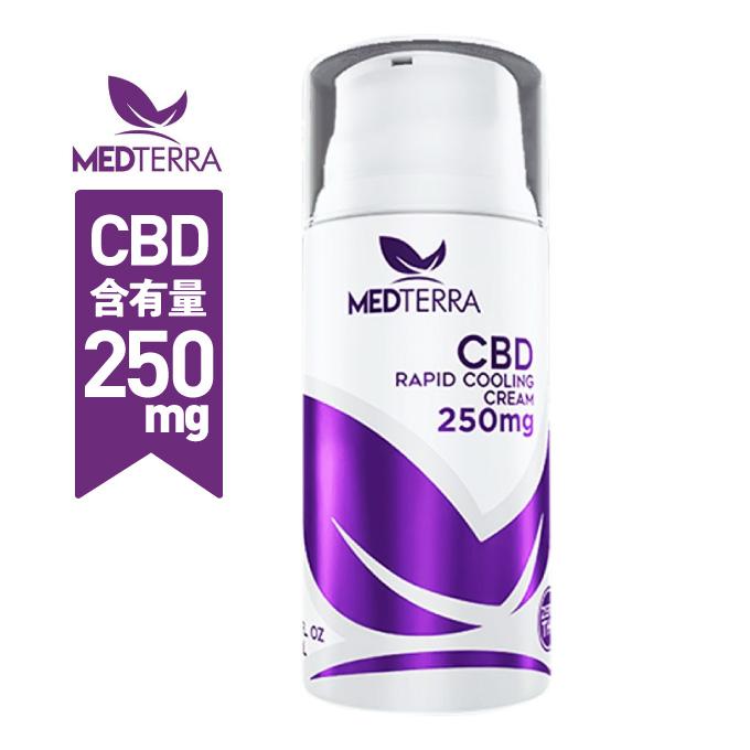 CBD クーリングクリーム メディテラ CBD含有用250mg 内容量100ml MEDTERRA 筋肉 関節 冷却クリーム oil 【コンビニ受取可】