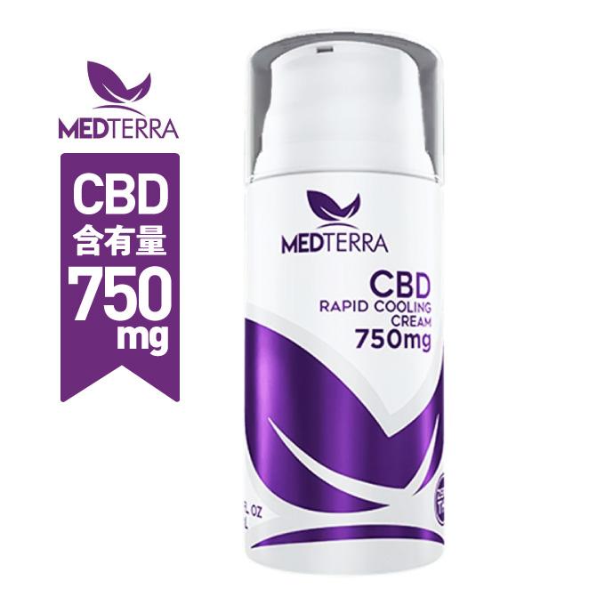 CBD クーリングクリーム メディテラ CBD含有用750mg 内容量100ml MEDTERRA 筋肉 関節 冷却クリーム oil 【コンビニ受取可】