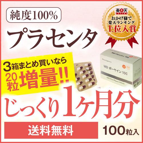 Laennec 胎盤補 MD ポーサイン 100 (100 ポーサイン JBP) 胎盤胎盤/100 / 補充 / 補充