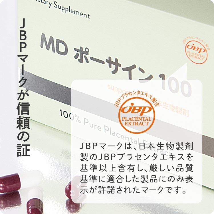 MDポーサイン100