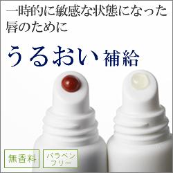 Shiseido taiseido Navision HA lip essence ≡ [Navision HA lip essence]