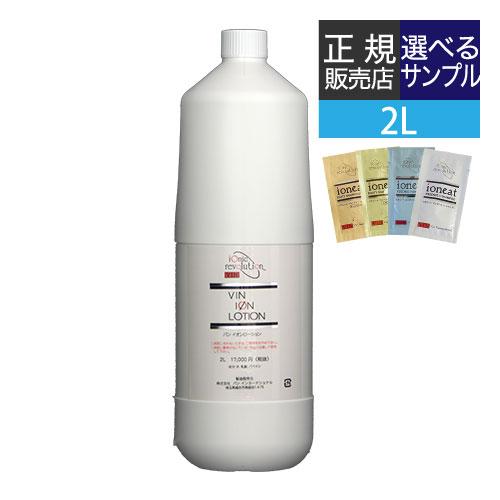 [お試し付] バン イオンローション 2L【コンビニ受取可】