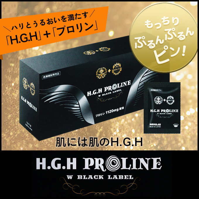 HGH PROLINE W BLACK LABEL(15g*31袋入)[HGH PROLINE W BLACK LABEL][HGH/氨基酸/脯氨酸/保健食品/HGH九十九歲]