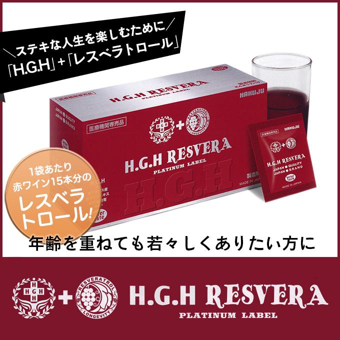 HGH RESVERA 白金标签 (12 g x 30 袋入) 音乐会生长激素 HGH RESVERA 白金标签,[HGH / 氨基酸 / 白藜芦醇浓度高补充]