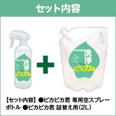 """碱性水清洁""""鼠兔鼠兔坤""""起动器 2 件套 (厨房 / 厨房 / 清洁 / 气味 / 细菌 / 碱性电解水 / 润滑脂)"""