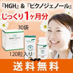 【New】ピクノジェノール&HGH・美と健康セット【コンビニ受取可】