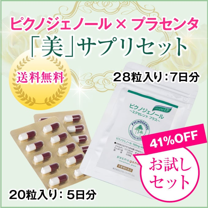 Pycnogenol + placenta beauty the preset try ≡ (placenta / supplement / supplements / trial / trial / essence)