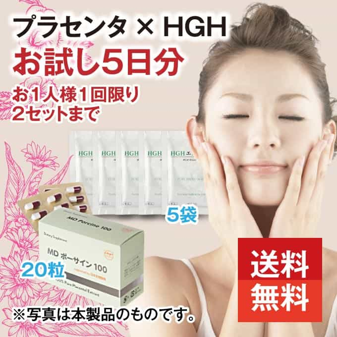 Try out placenta &HGH & beauty anti-aging care set ( 5 minutes ) ( placenta / supplement / supplements / trial / trial )