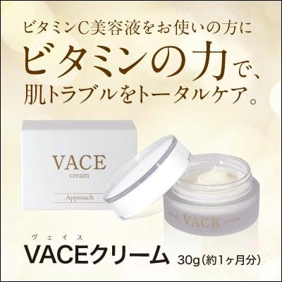 VACEクリーム 30g[ 美容液 / ビタミンC / シアバター ]
