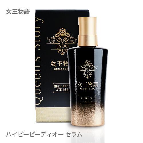 女王物語 HIGH PPDO serum ハイピーピーディーオーセラム 80mL[ 美容液 ]【コンビニ受取可】
