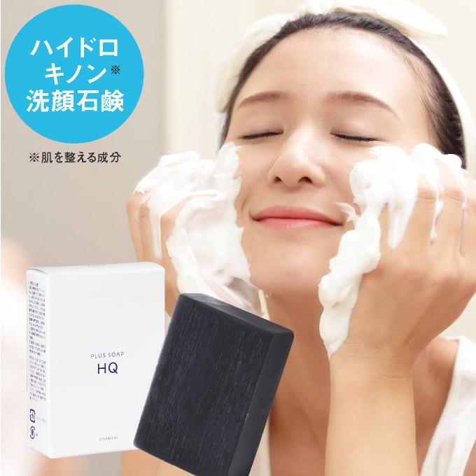 話題の黒石鹸 洗うハイドロキノン ハイドロキノン専門店が研究 開発した全身にも使える