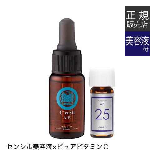 センシル美容液 C'ensil A+E[ センシル美容液 ]【コンビニ受取可】