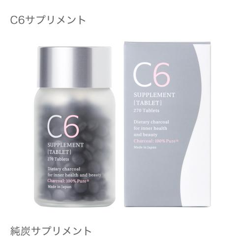 シーシックス サプリメント C6 supplement 270粒 [ C6 / 炭 / 純炭 / 炭サプリ / 炭パウダー / 食用 / 食べる炭 ]