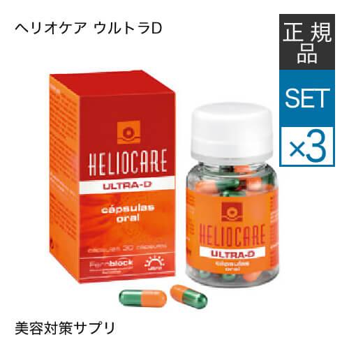 ヘリオケア ウルトラD 30カプセル 3個セット [ 美容と健康 海・山・夏のレジャーのお供に / 紫外線 / 日焼け / サプリ ]【コンビニ受取可】