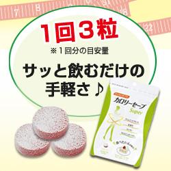 *6袋微减肥熱量保存超級市場[90粒:180回分]纖細保健食品