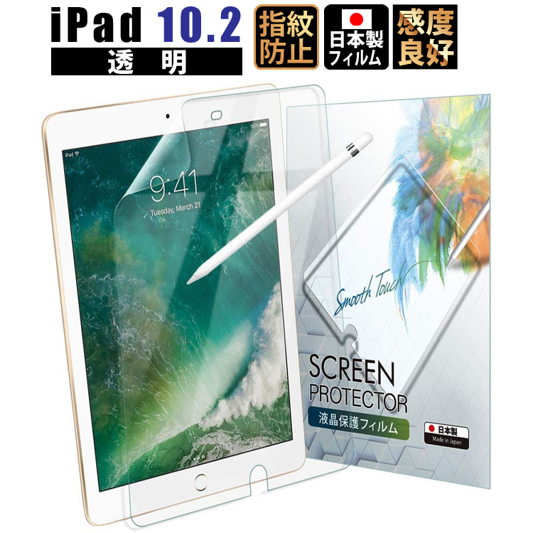 iPad 10.2 第7世代 2019 フィルム 【失敗時 フィルム無料交換】 日本製 保護フィルム iPad 10.2 第8世代 2020 / iPad 10.2 第7世代 2019 フィルム 透明 日本製 保護フィルム【定形外】IPD102CCF 418